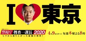 警視庁・捜査一課長2020 《第3話》 4月23日放送