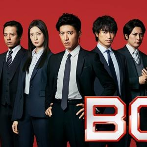 BG ~身辺警護人~(2020) 《第1話》 6月18日放送