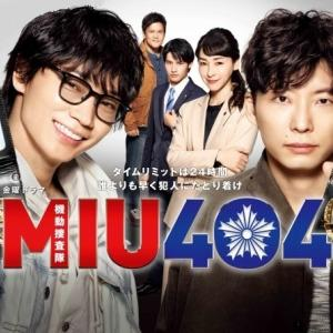 MIU404 《第6話》 7月31日放送