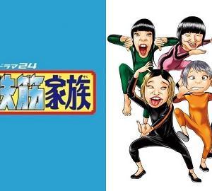 浦安鉄筋家族 《第12話・最終回》 9月25日放送