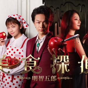 美食探偵 明智五郎 《第8話》 6月21日放送