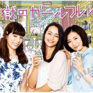 【2020春 新ドラマ】地獄のガールフレンド