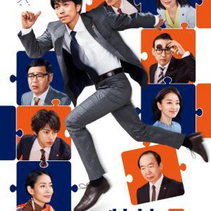 特捜9 season3 《第5話》 6月17日放送