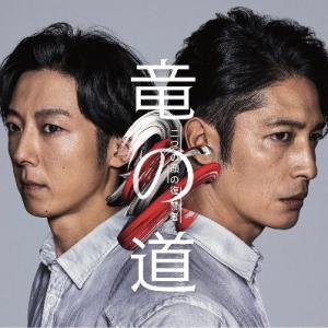 竜の道 ~二つの顔の復讐者~ 《第2話》 8月4日放送