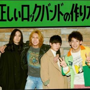 正しいロックバンドの作り方 《第5話》 5月18日放送