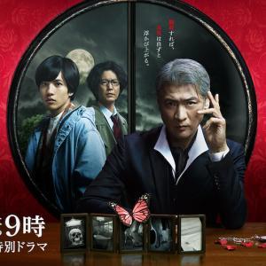 探偵・由利麟太郎 《第1話》 6月16日放送