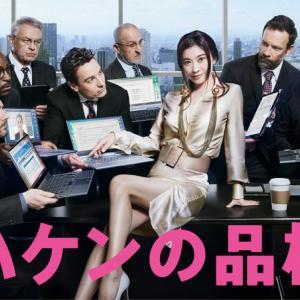 ハケンの品格(2020) 《第8話・最終回》 8月5日放送