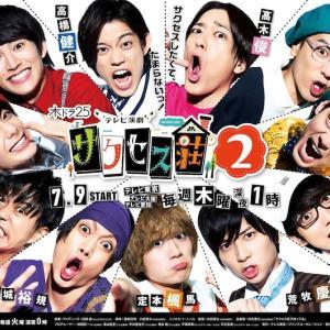 テレビ演劇 サクセス荘2 《第5話》 8月6日放送