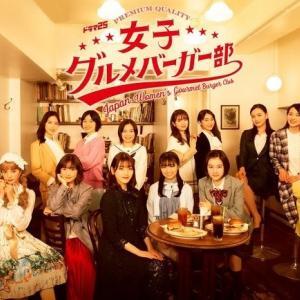 女子グルメバーガー部 《第5話》 8月7日放送
