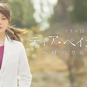 ディア・ペイシェント 《第4話》 8月7日放送