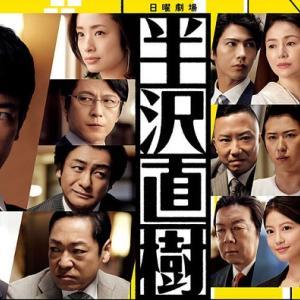 半沢直樹(2020) 《第3話》 8月2日放送