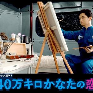 40万キロかなたの恋 《第3話》 8月7日放送