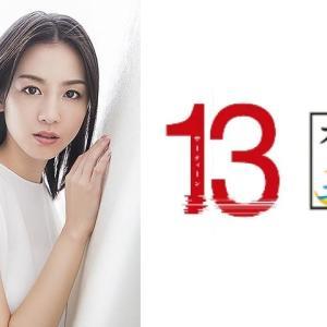 13(サーティーン) 《第2話》 8月8日放送