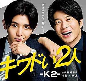 キワドい2人-K2- 《第3話》 9月25日放送