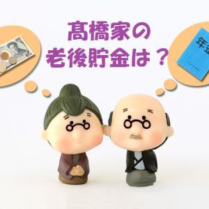 【老後貯金】予定より大きく足りない貯金