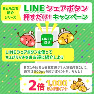 【友達紹介】LINE経由でちょびリッチに登録すると、今なら1000ポイントもらえます