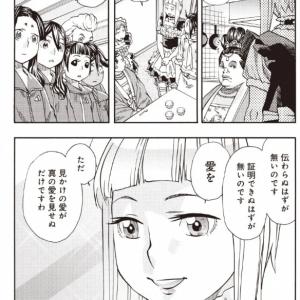 恋に恋する43歳おっさん(*´▽`*)