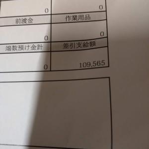 8月のお給料は109565円でした。二桁あったよ