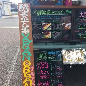matatabi kitchen 酵素玄米ライスバーガー