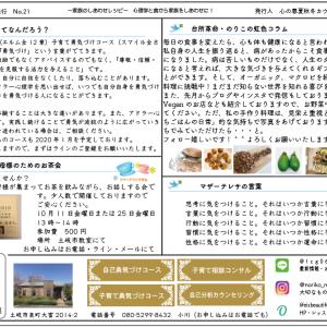 9月30日 ライフ新聞 21号