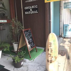 多治見の自然食品のお店  まほろば