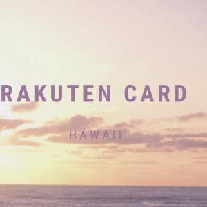 【アラモアナ店オープン】楽天カードがあればハワイも快適!お得な特典とを紹介します