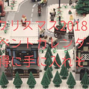 クリスマス2019「レゴアドベントカレンダー」がお得に買える?!
