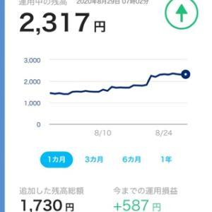 8/24〜28 PayPay BP運用記録(安倍首相の辞意表明で…)