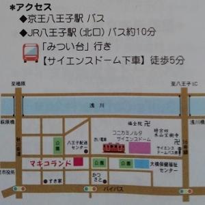 1/18はミニミニマーケット@マキコランド(八王子)