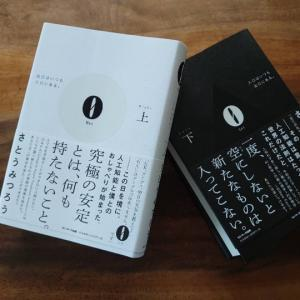 """""""賞金稼ぎお願い致します『落丁本救出大作戦』"""""""