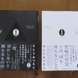 『0Rei』『0Lei』読了!
