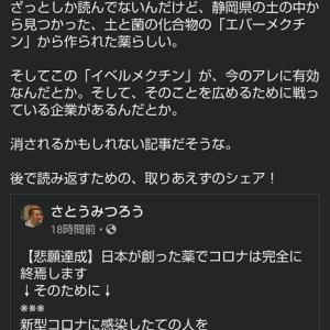 """""""エバーメクチン~日本の「土」が世界を救う~"""""""
