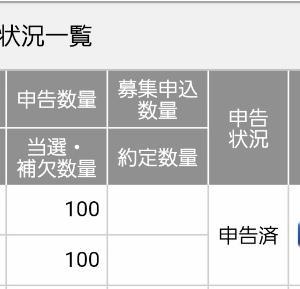 ジェイック(7073)抽選結果と公募価格