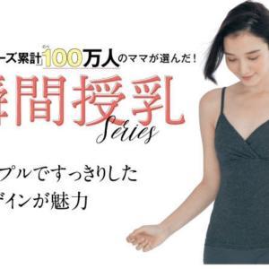 【本日20時〜】2時間限定授乳キャミが激安♡
