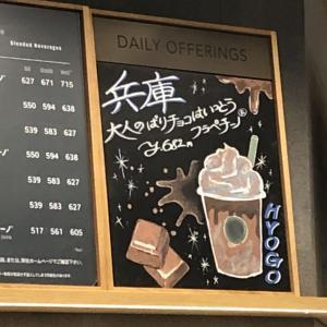 スタバ兵庫はチョコチョコづくしーほんまにチョコばり入ってるらしいわー