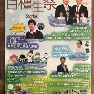 ゲストハウス大和路から徒歩圏内、奈良県立医大の学園祭「白橿生祭」が10/27,28に開催♪