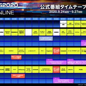 【東京ゲームショウ2020本日より開催】今年もPSストアより開催記念セール実施中!