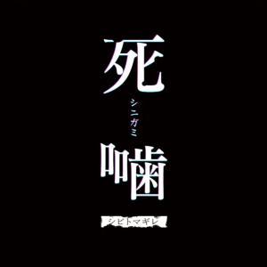 死印の続編【死噛(シニガミ)-シビトマギレ-】発売予定が2022/3/24に延期
