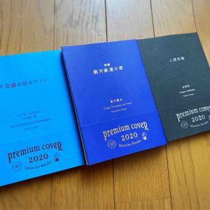 新潮文庫のプレミアムカバー2020。