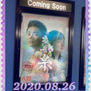 「糸」2020.0826