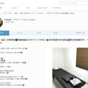 minimoさん掲載開始のお知らせ! 12/7(金)空き情報