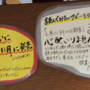 『十二国記』に戻ってみた  ~  三省堂書店 有楽町店 訪問記