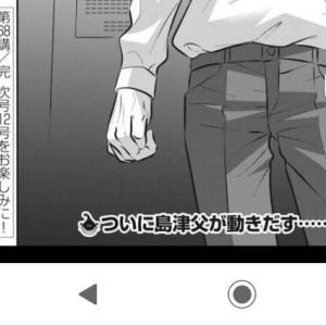今日は漫画の日 ~  『二月の勝者』 第68講 & 『いいね!光源氏くん』