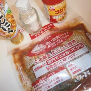 新ゴールドスターで真鯛のトマトソース煮、梟の足!?