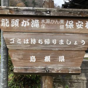 島根県 出雲 松江ツアー前半