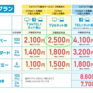 ネット料金を見直して「auひかり」から「CCNet光」にしたら毎月4,000円下がった