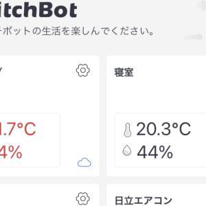 【最低気温-5.3℃】 我が家のリビングや寝室の気温を24時間測定しました 【switch bot】