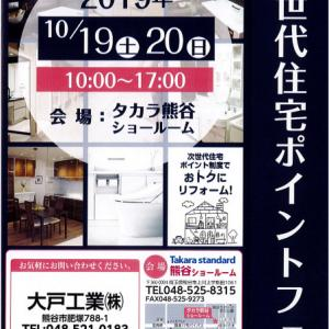 イベントのご案内【次世代住宅ポイントフェア@タカラ熊谷ショールーム】