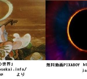 卑弥呼の日食が古代史の謎を解くカギ?(^_-)-☆
