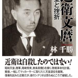 【衝撃】日本の敗戦を仕組んだのは誰だ!(; ・`д・´)